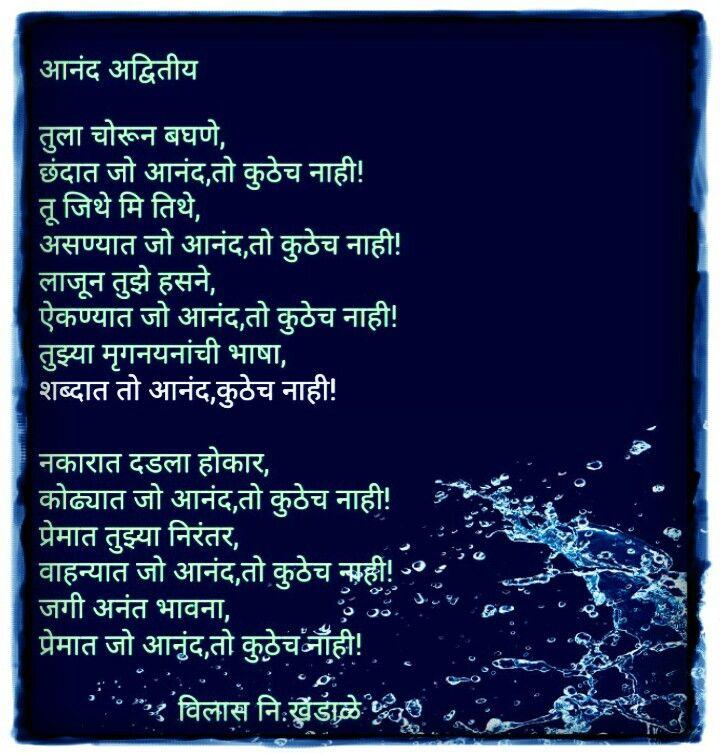 Mrathi marathi kavita pinterest marathi kavita altavistaventures Images