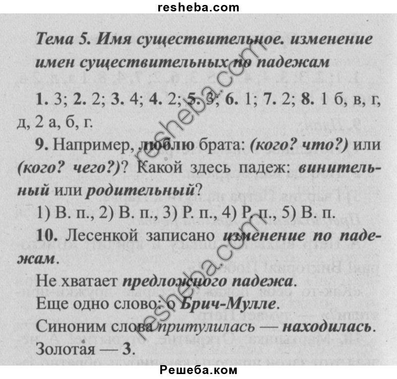 Ктп с ууд русский язык 2 класс по занкову