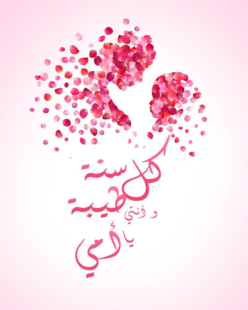 بطاقات تهنئة بمناسبة عيد الأم 2021 كل سنة وانتي طيبة يا أمي Eid Decoration Happy Mothers Day Happy Mothers