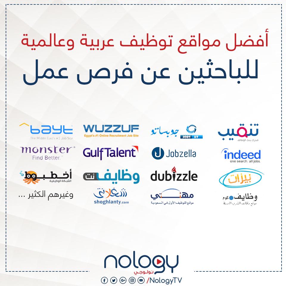أفضل مواقع توظيف عربية وعالمية للباحثين عن فرص عمل Job Post Airline