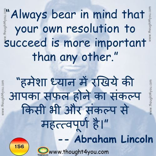 quote of the day quotes quotes in hindi motivational