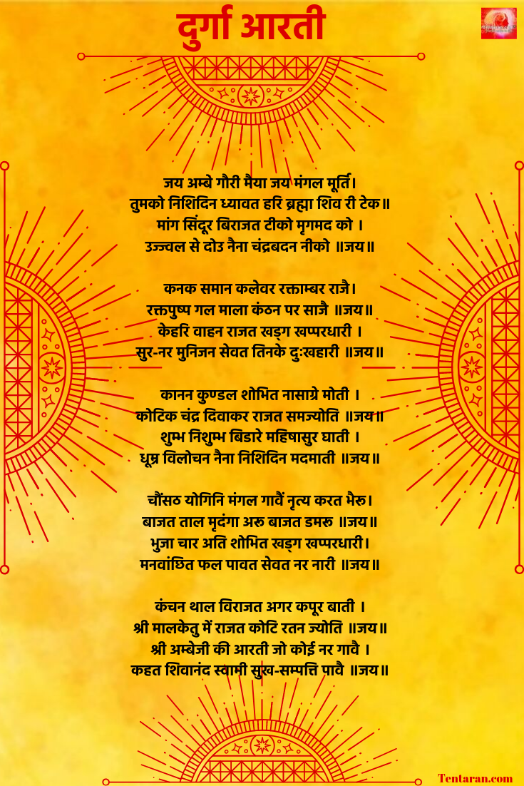 Durga Aarti Jai Ambe Gauri Lyrics Jai Ambe Gauri Lyrics In Hindi Durga Hindi Durga Maa
