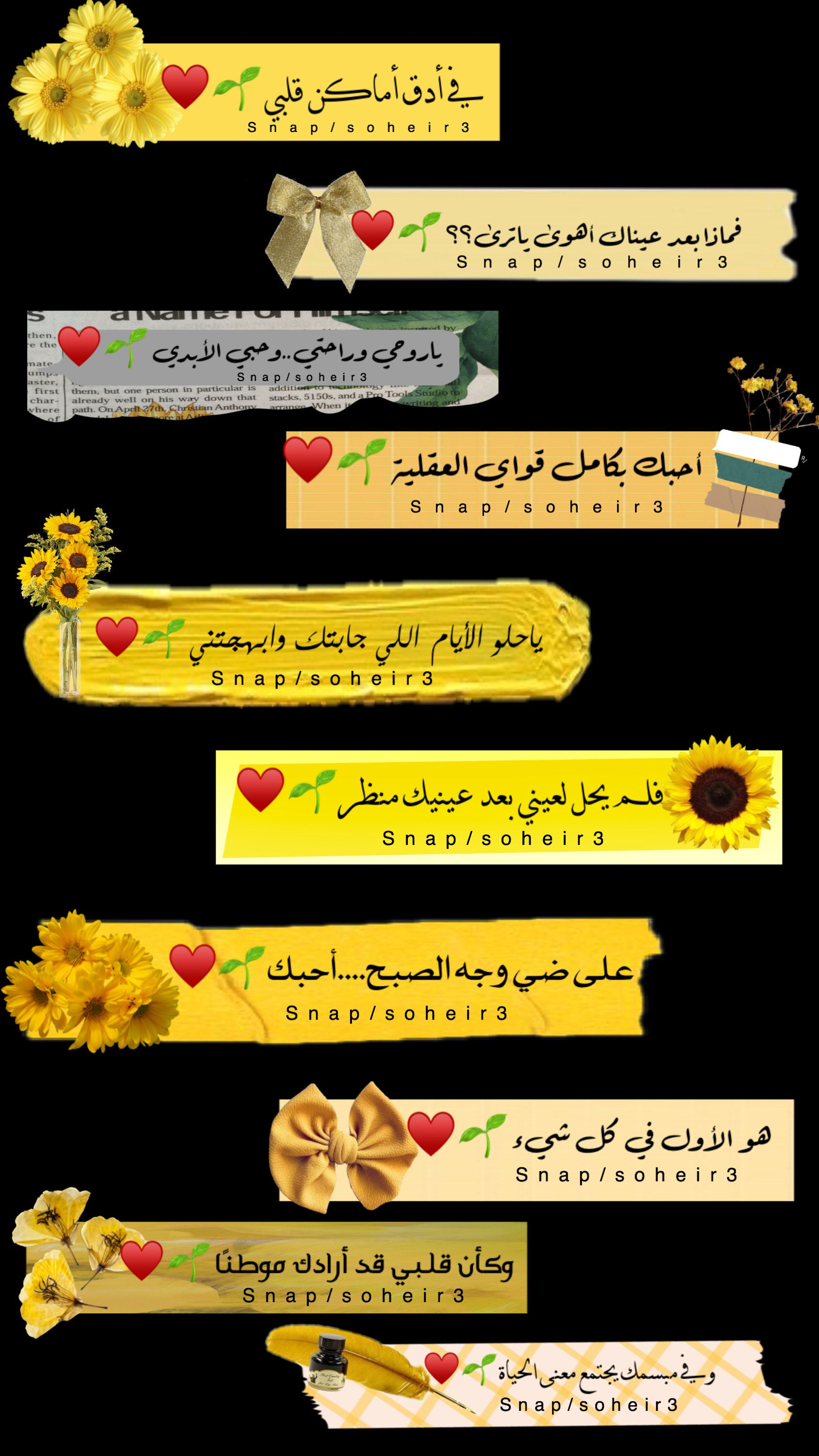 عبارات ورق قصاصات Paper Textpaper Papertext Art Cover Photo Quotes Iphone Wallpaper Quotes Love Quran Quotes Love