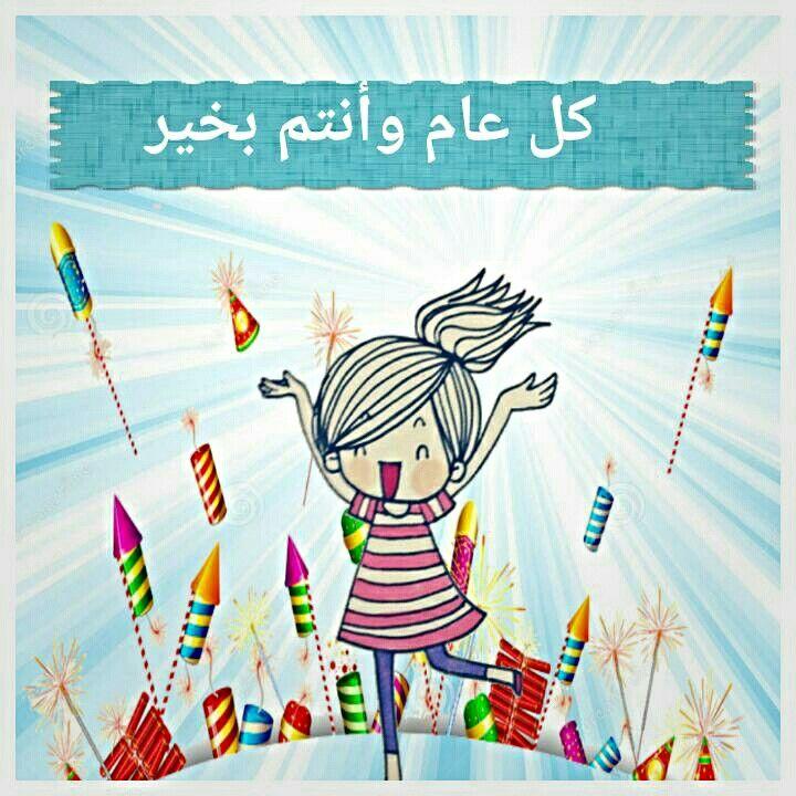 كل عام وانتم بخير عيد الأضحى عيد الاضحى عيد مبارك سعيد إن شاء الله Eid Greetings Arabic Design Pattern Design
