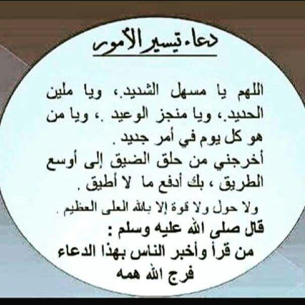 دعاء تيسير الامور Great Quotes Prayers Books To Read