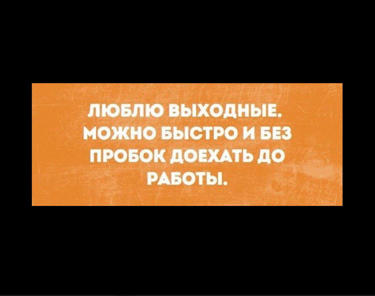 Работа в выходные в москве для девушек работа во владимире для девушек