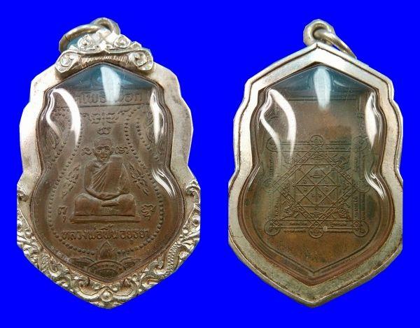หลวงพ่อฟื้น วัดโพธิ์เผือก เหรียญรุ่นแรก เนื้อทองแดงรมดำ อยุธยา - บ้านพระสมเด็จ