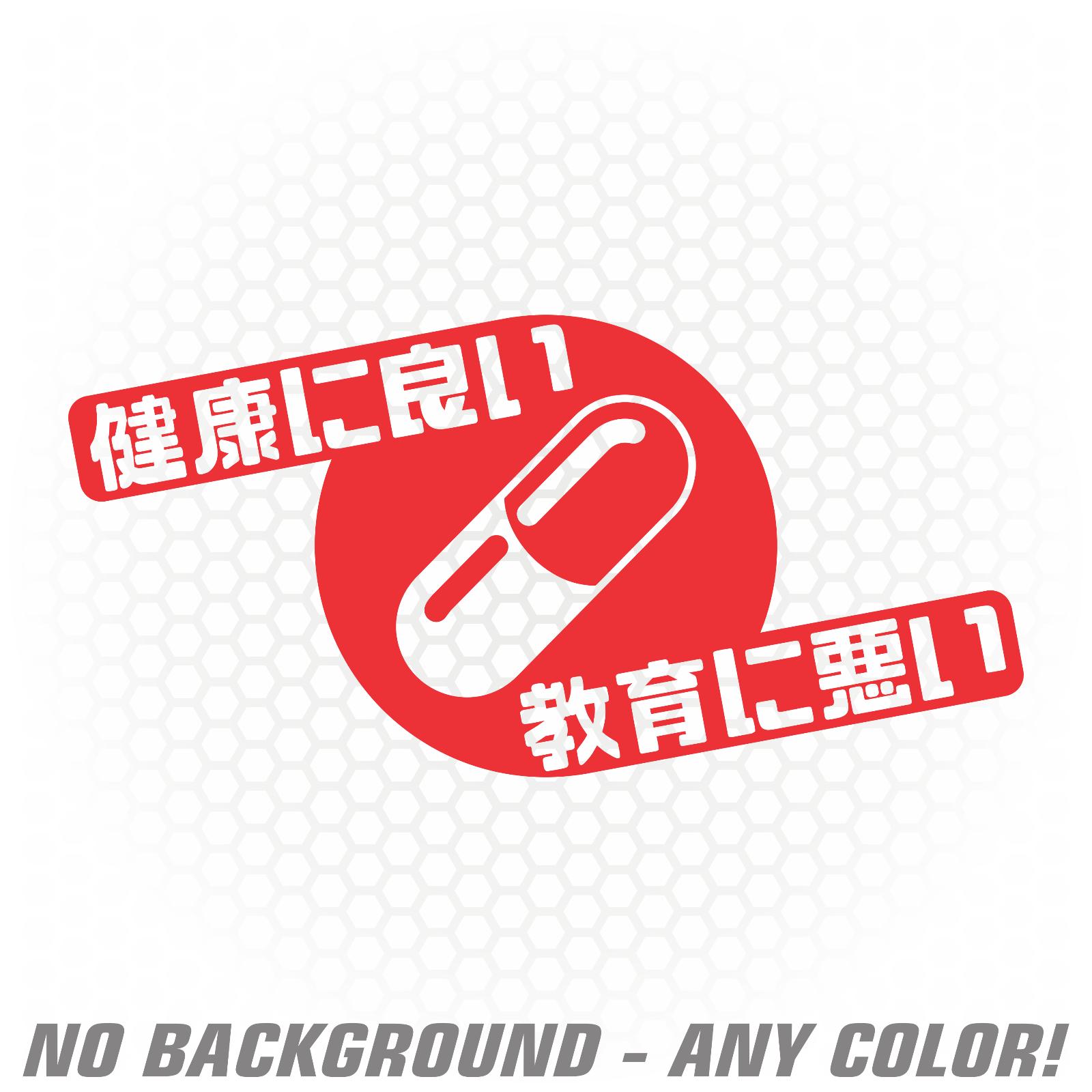 Akira Inspired Capsules Vinyl Decal Sticker Japanese Jdm Anime Bike Bosozoku Ebay Vinyl Decals Car Graphics Decals Vinyl Decal Stickers [ 1600 x 1600 Pixel ]