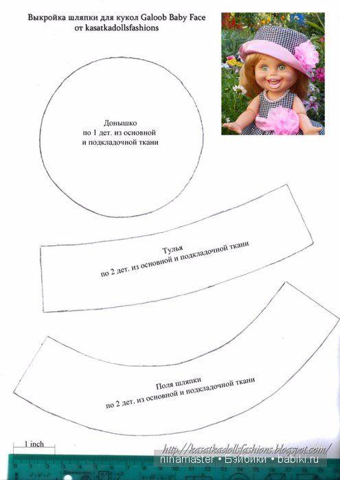 Головные уборы для куклы своими руками 444