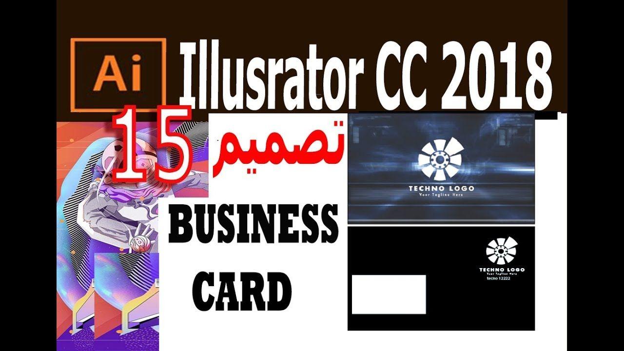 الدرس 15 تصميم كارت شخصى اليستريتور Adobe Illustrator Cc 2018 Busines Business Card Logo Cards Business Cards