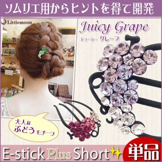 Juicy Grape