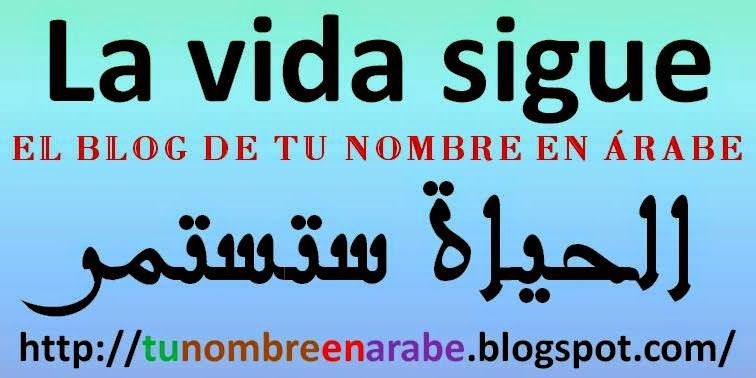 Frases Arabes Con Traduccion Tatuajes En Arabe Nombres En