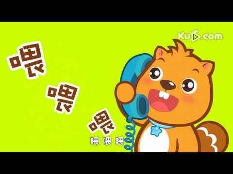 贝瓦儿歌 打电话 Niños China