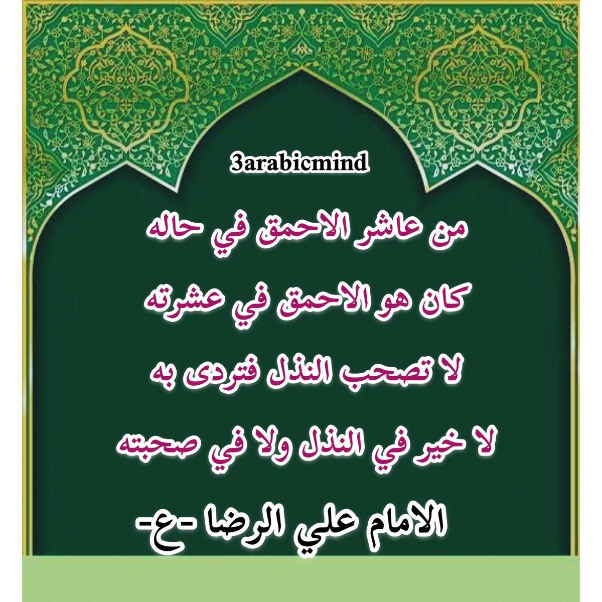 لا تعاشر الاحمق و الاغبياء Arabic Words Words Arabic Calligraphy