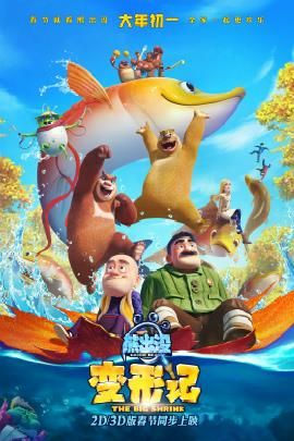 Download Boonie Bears: The Big Shrink Full-Movie Free