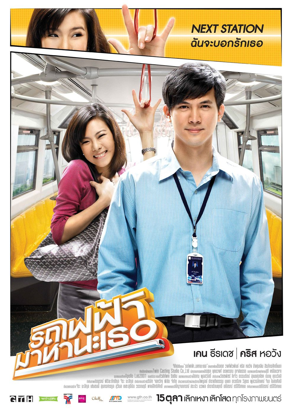 Download Film Thailand Bangkok Traffic Love Story Subtitle Indonesia ...