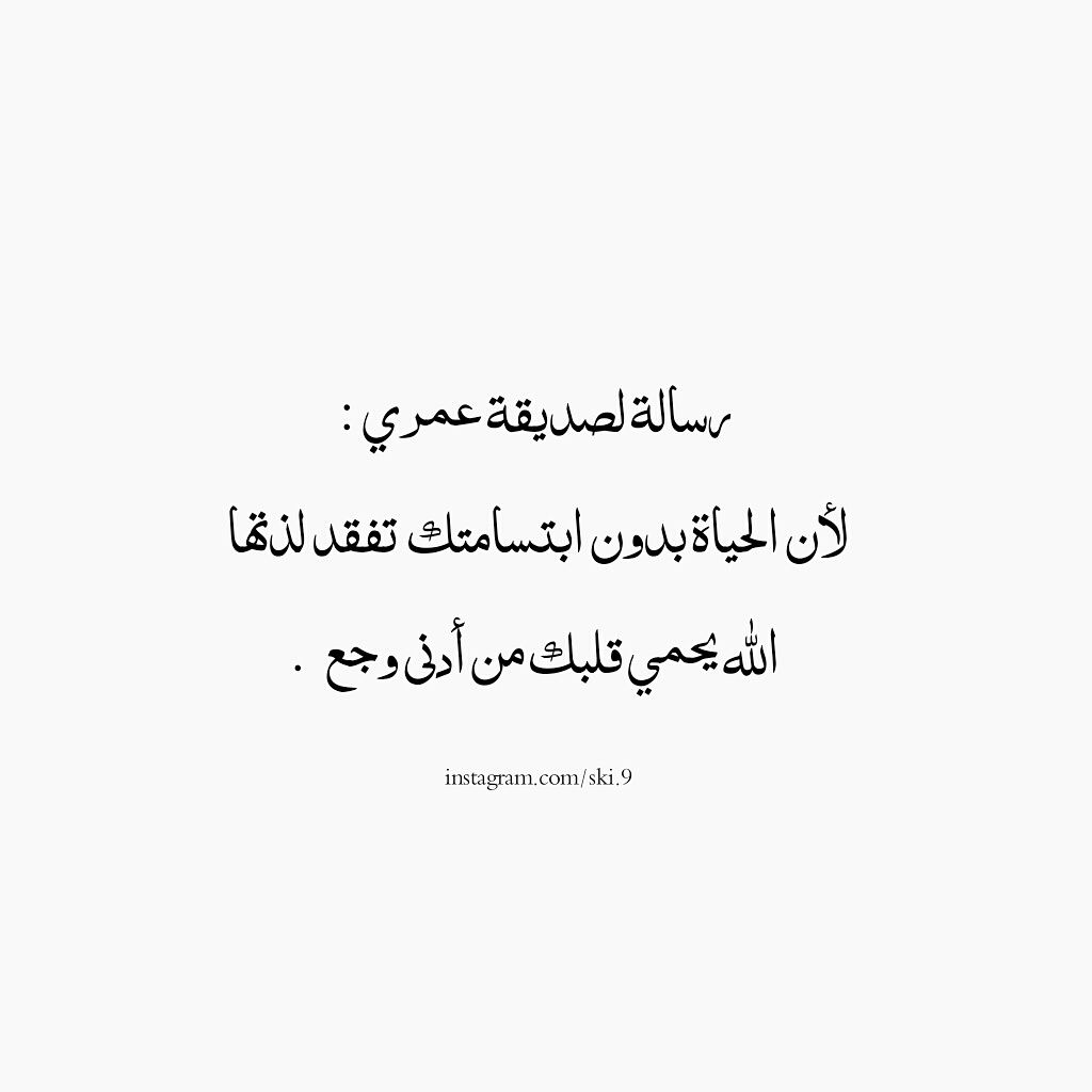 رسالة لصديقة عمري Daily Inspiration Quotes Calligraphy Quotes Love Friends Quotes