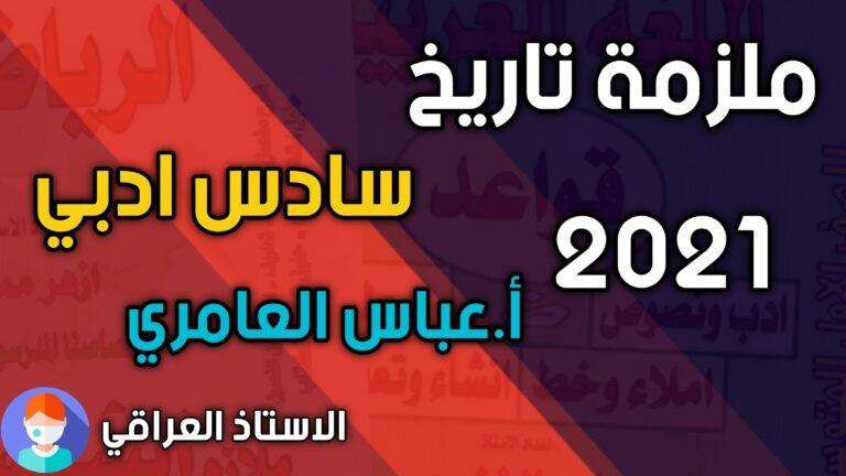 ملزمة عباس العامري 2021 تاريخ سادس ادبي Pdf الاستاذ العراقي In 2021 Abba Books