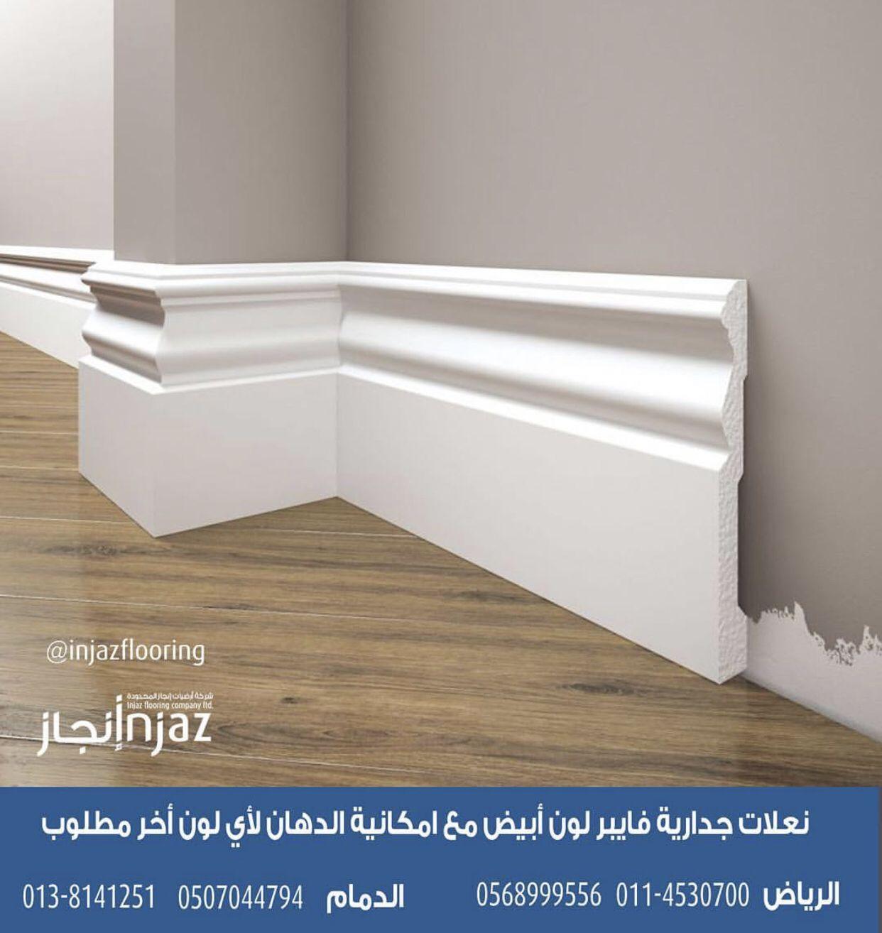 نعلات جدارية فايبر قابلة للدهان ضد الماء Home Goods Decor Door Design Interior Bedroom False Ceiling Design