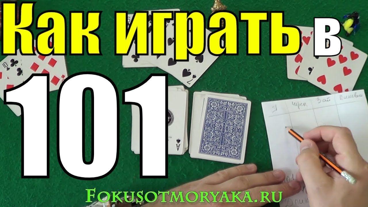 Хочу играть в очко карты коды для казино флинт