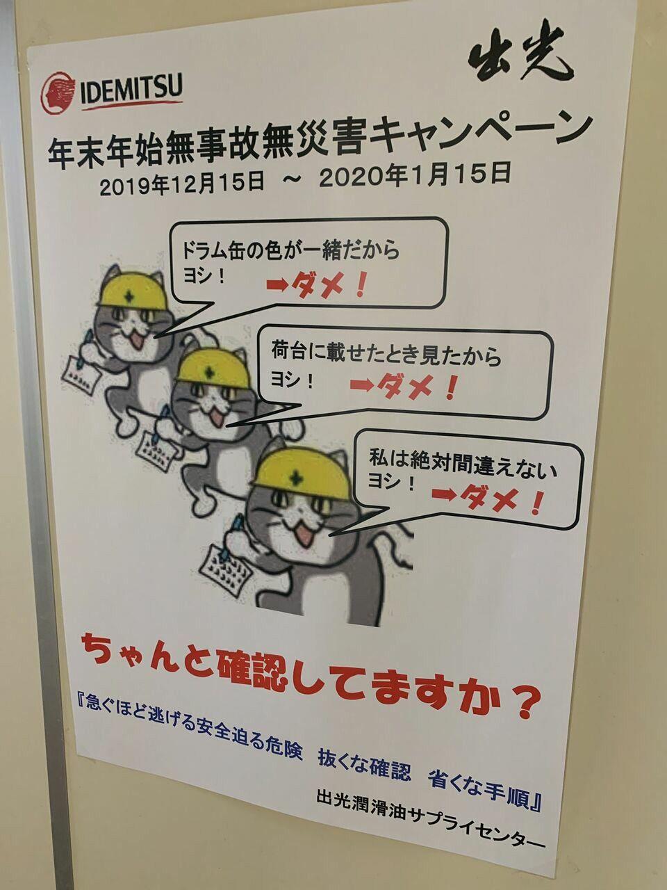 猫 ポスター 現場
