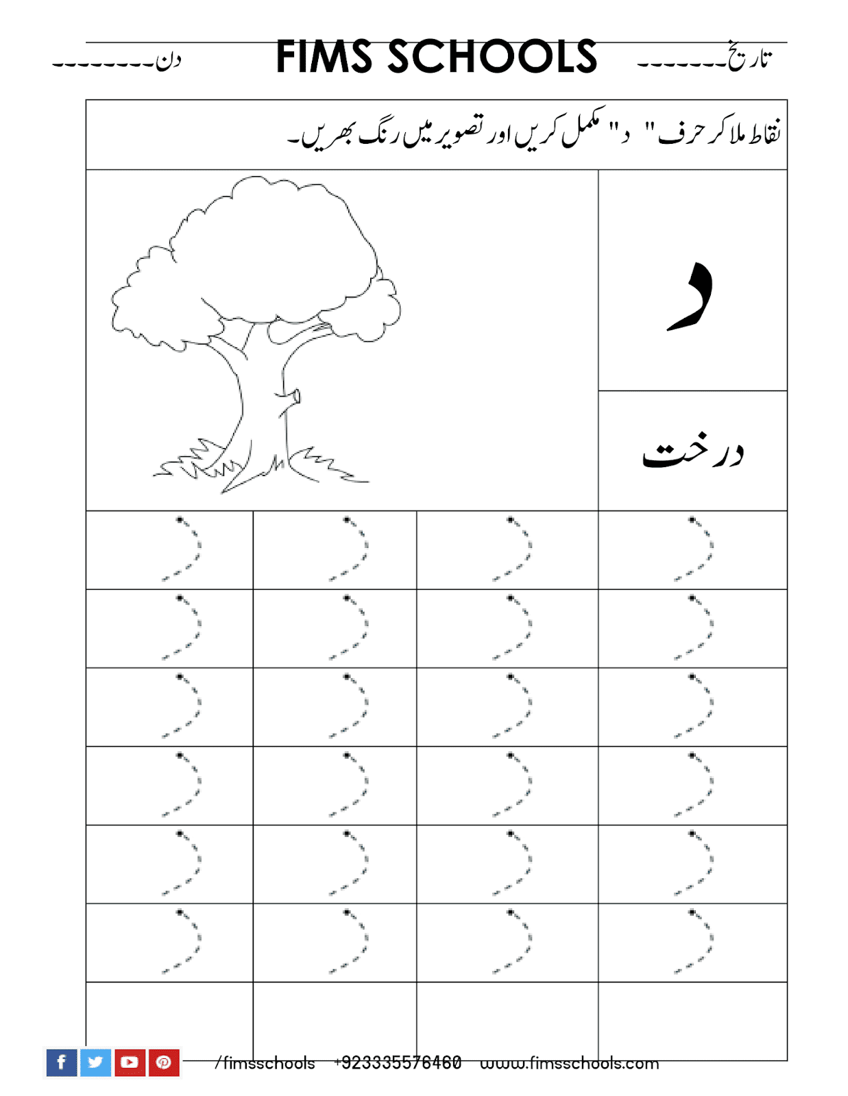 Pin On Free Urdu Work Sheets