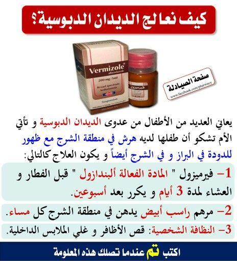 Pin By سمر العرب On معلومات طبية Pharmacy Medicine Home Health Remedies Health Info