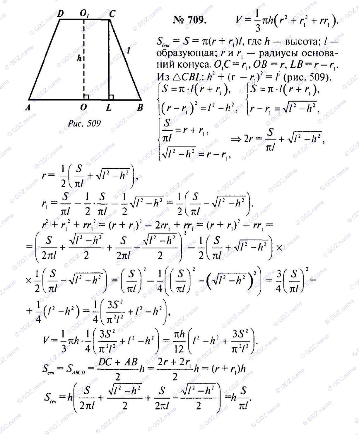 Гдз по геометрии за 8 класс рабочая тетрадь дудницын ответы