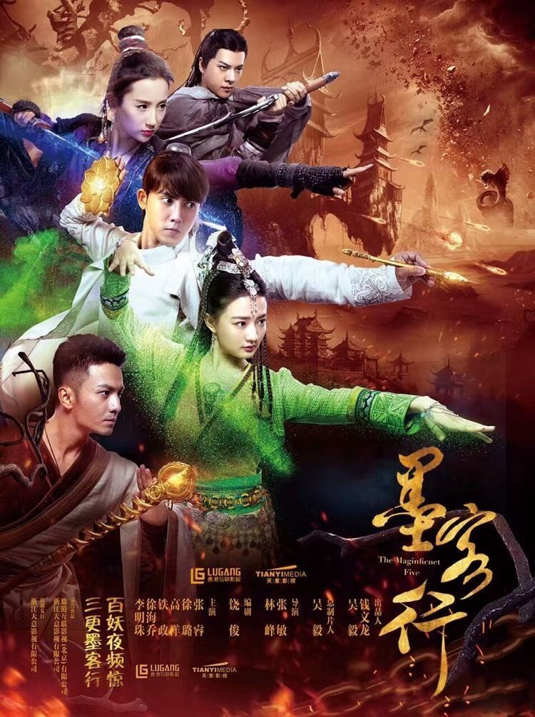 The Magnificient Five Chinese Drama. Native Title 墨客行