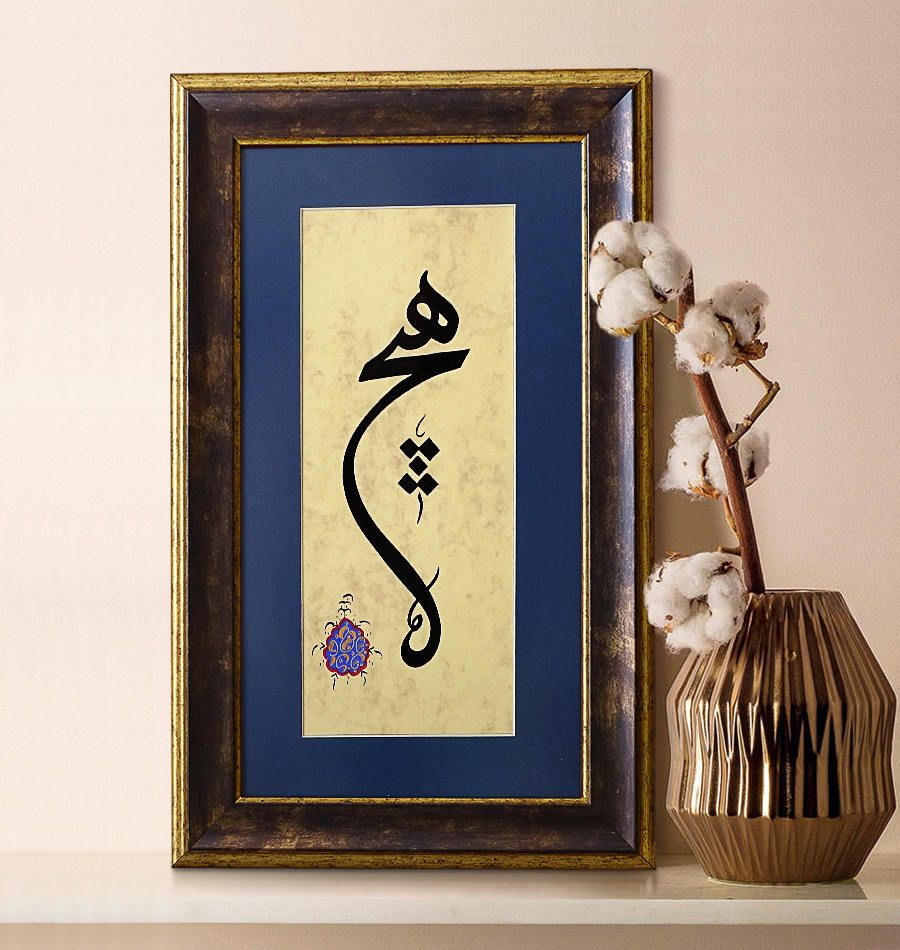 Sufi Philosophy Art, Arabic Calligraphy, Islamic Wall Art, FRAMED ...