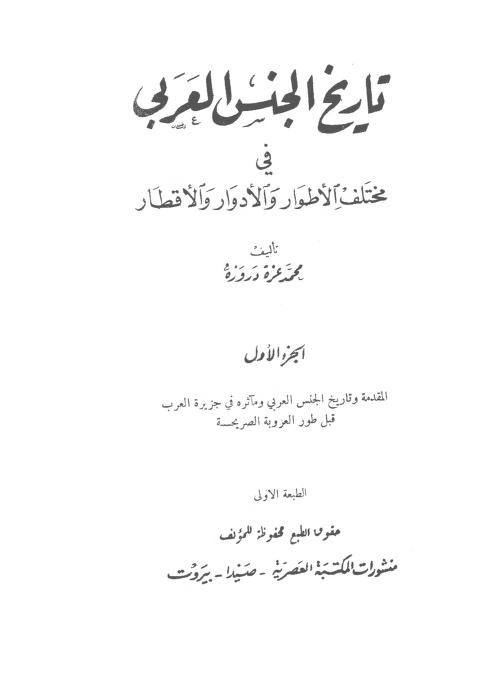 تاريخ الجنس العربي محمد عزة دروزة Free Download Borrow And Streaming Internet Archive Arabic Books Book Club Books Free Online Library