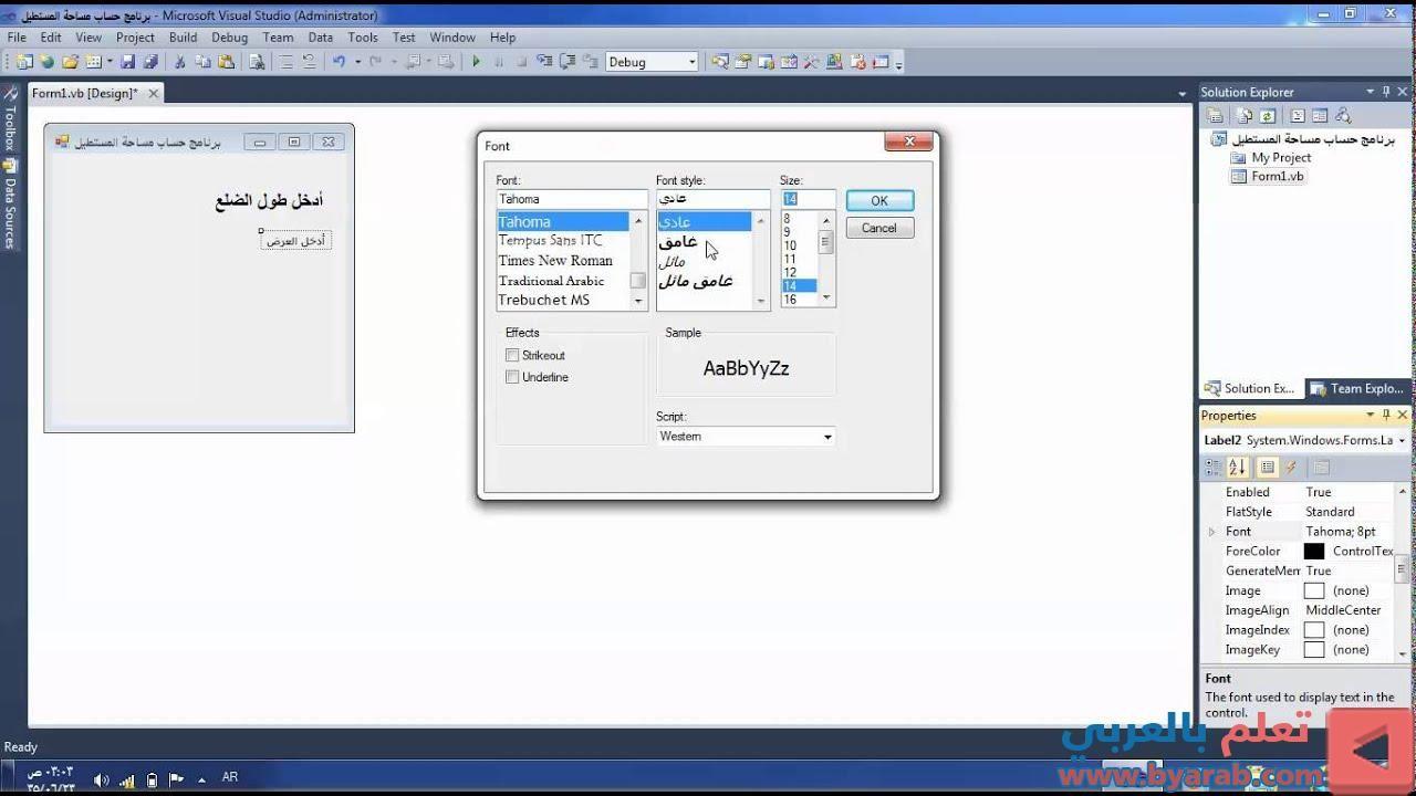برنامج حساب مساحة المستطيل فيجوال 2010 حاسب 1 Windows Times New Roman New Roman