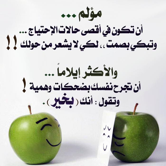 مؤلم أن تكون في أقصى حالات الإحتياج وتبكي بصمت لكي لا يشعر من حولك والأكثر إيلاما أن تجرح نفسك بضحكات Wisdom Arabic Calligraphy Calligraphy