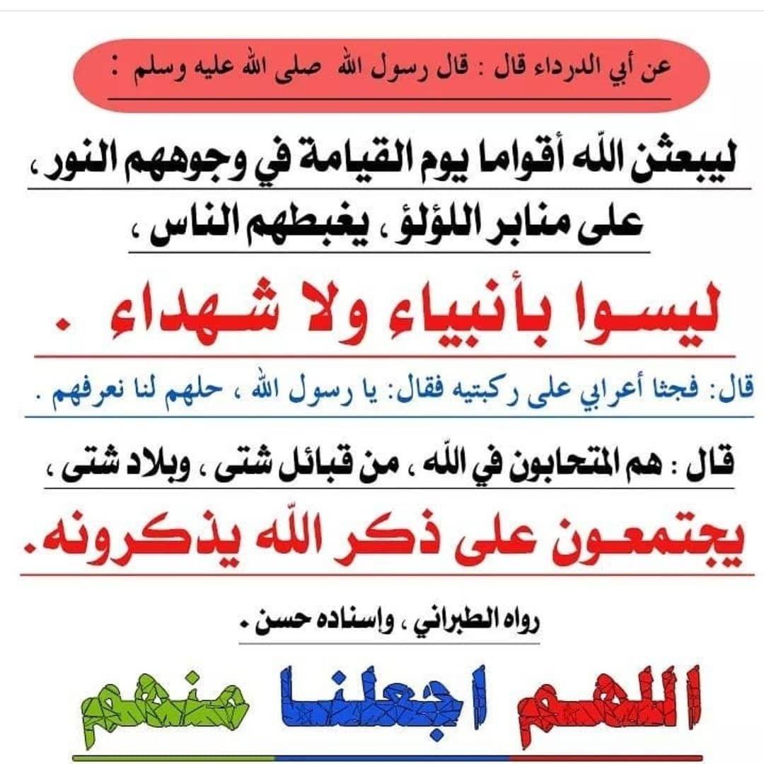 Pin By Haydi Mess On أحاديث نبوية ١ Islamic Quotes Ahadith Hadith