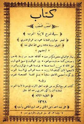 تحميل كتاب أعجب العجب في شرح لامية العرب pdf