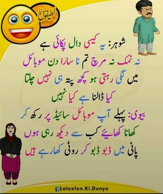 Very Short Funny Quotes About Life Urdu: Fun Quotes Funny, Very Funny Jokes, Jokes Quotes
