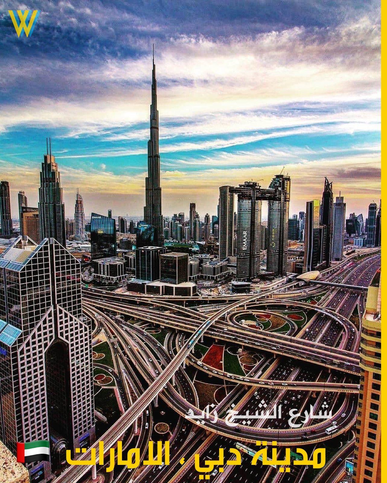 شارع الشيخ زايد دبي الامارات Places To Visit Dubai Travel Beautiful Places