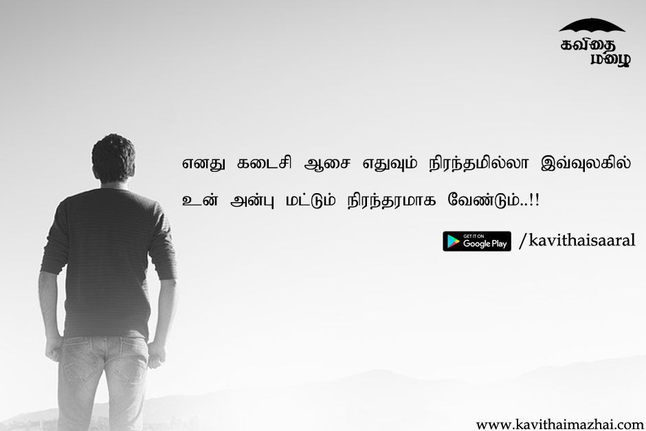 Standing Alone Quotes In Tamil
