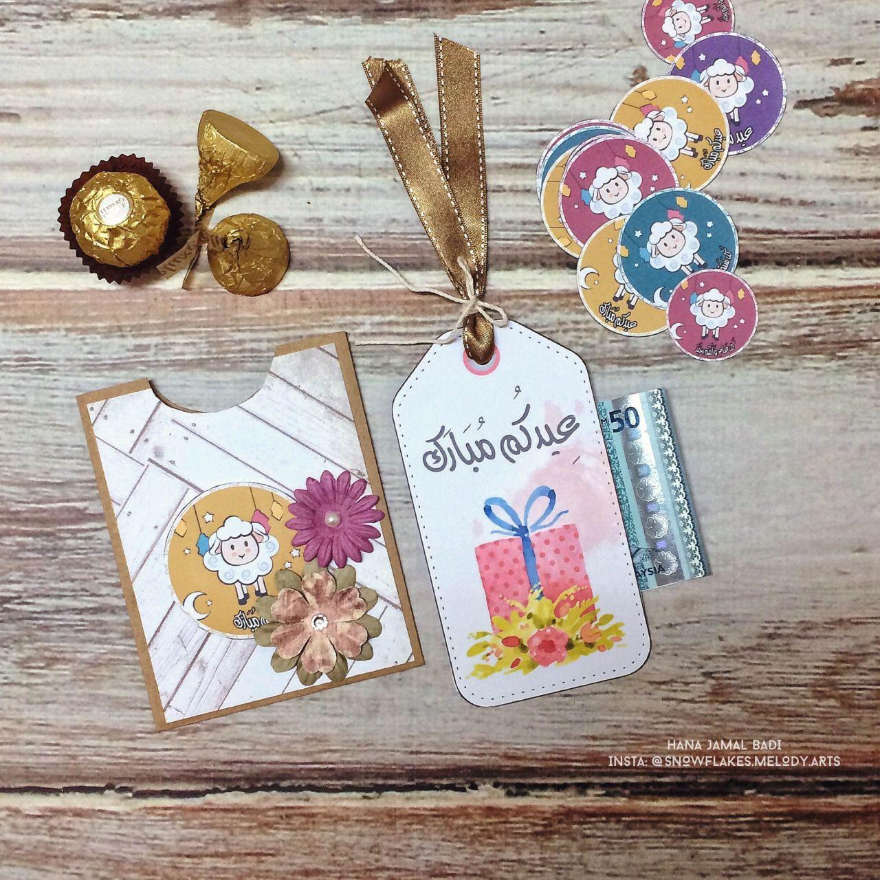 نموذج ظرف عيدية Money Pocket Template Eid Stickers Eid Cards Eid Crafts
