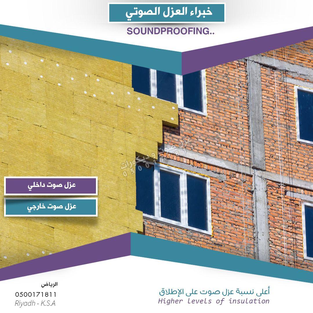 0500171811 تركيب طبقات العزل الصوتي للمباني في الرياض عزل صوت داخلي و خارجي نتبع أفضل الطرق للعزل الصوتي في المجمعات السكنية و Sound Proofing Insulation Riyadh