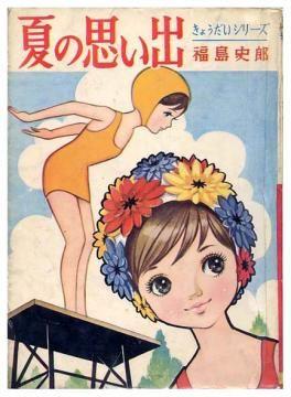 """""""Natsu no Omoide"""" by Fukushima Shirou (196?)"""