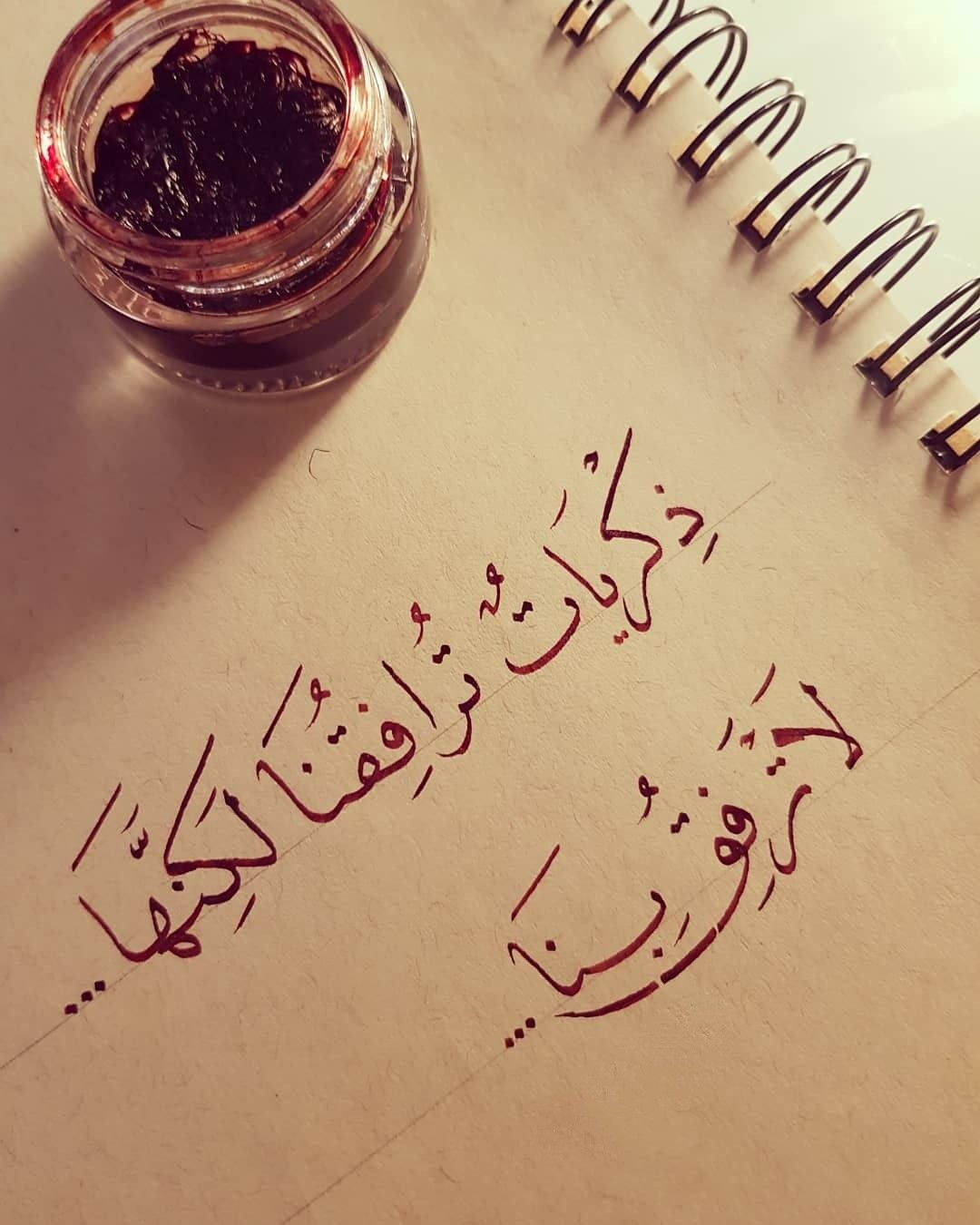 Pin By Hussein Kamal On Quotes Sweet Quotes Arabic Love Quotes Words Quotes