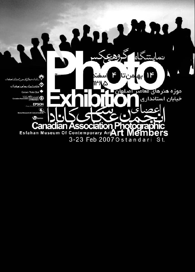 Poster Exhibition Poster Photography Exhibition Art Exhibition Posters