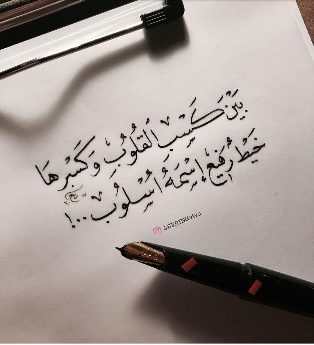 عشق و حب Calligraphy Quotes Love Words Quotes Cool Words