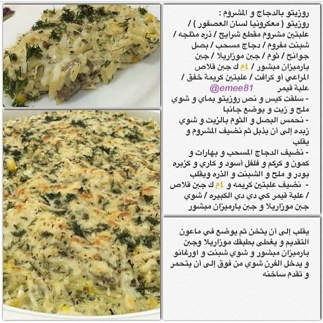 129 Likes 3 Comments Twitter Q8yat Com Q8yat Kitchen On Instagram روزيتو بالدجاج والمشروم Cooking Cookout Food Cooking Recipes