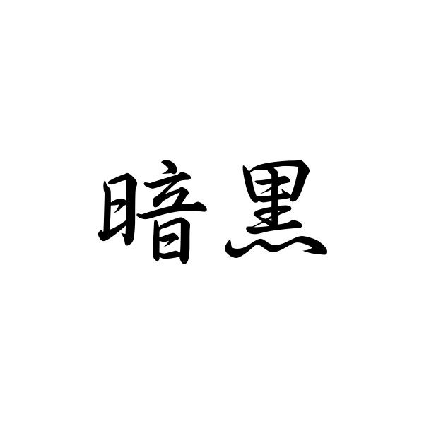 Japanese Symbol For Darkness Liked On Polyvore Featuring Text