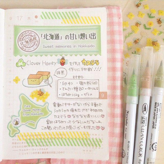 09.17 * ほぼ日手帳 絵日記 日記 レシピノート クリーン