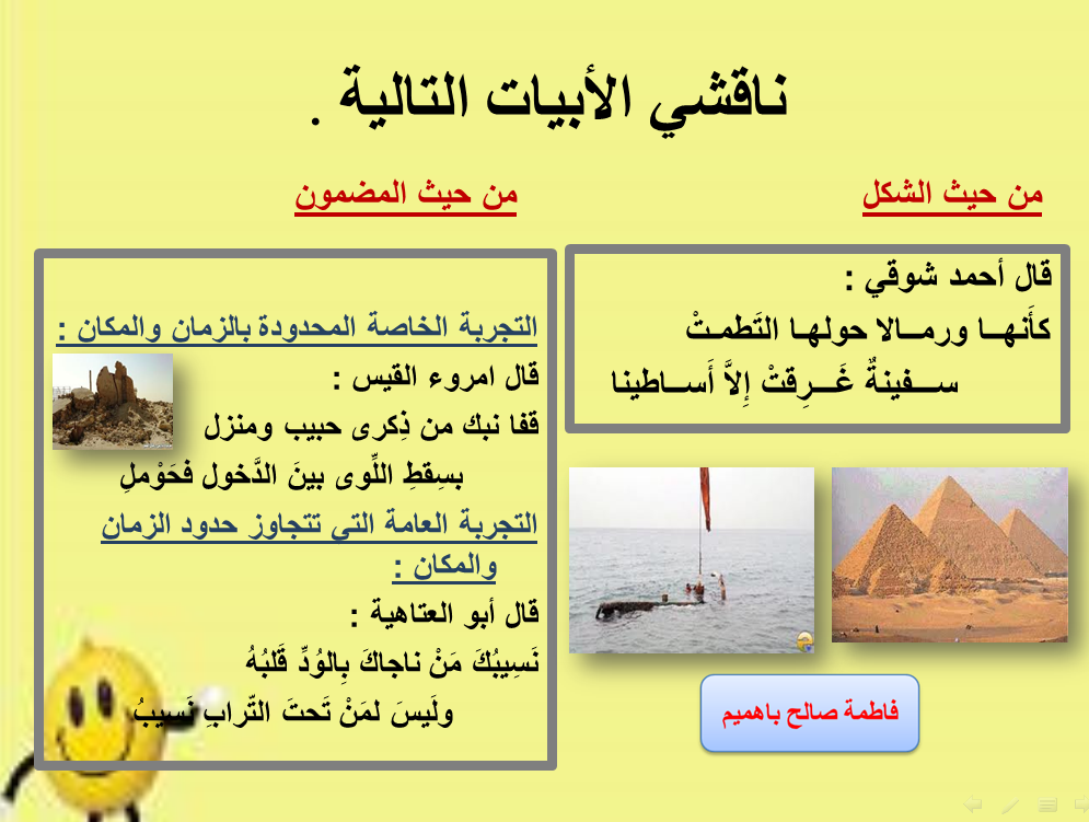 Pin By أ فاطمة صالح On إبداعات تدريسية Bau