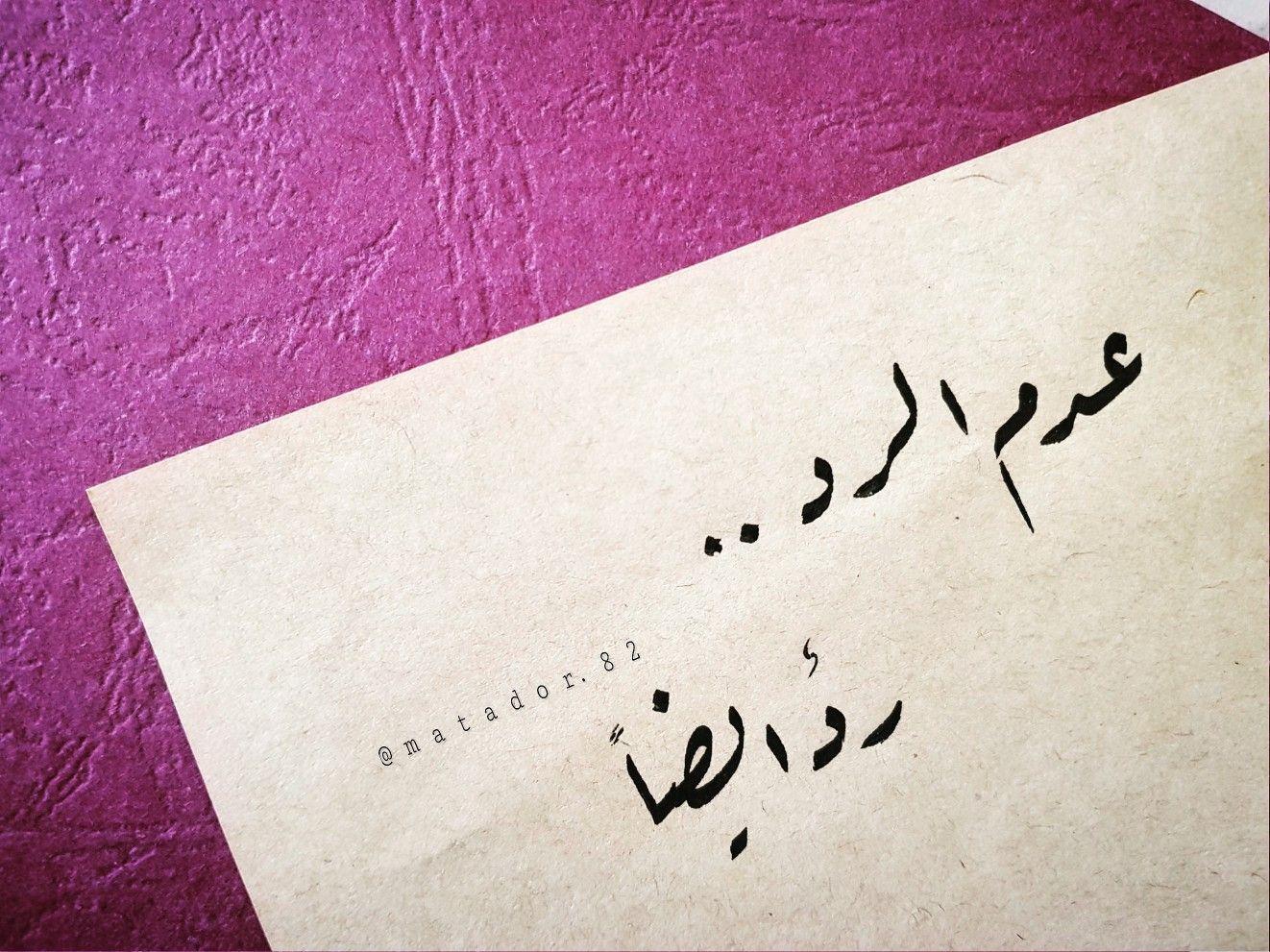 عدم الرد خطي العراق خط عربي علي نجم Romantic Quotes Words True Words
