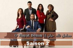 Fraja Tv Tilka Hayati Ana 2 Episode 27 مسلسل تلك حياتي أنا الجزء الثاني Saison 2